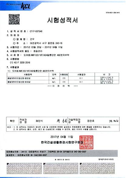 2017년 친환경 국가인증서